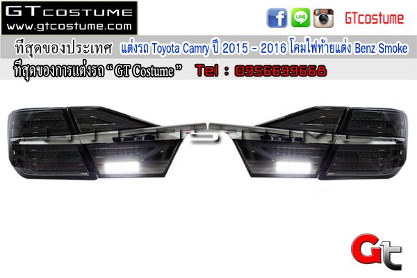 แต่งรถ Toyota Camry ปี 2015 - 2016 โคมไฟท้ายแต่ง Benz Smoke