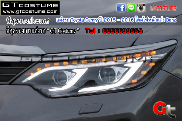 แต่งรถ Toyota Camry ปี 2015-2016 โคมไฟหน้าแต่ง Benz