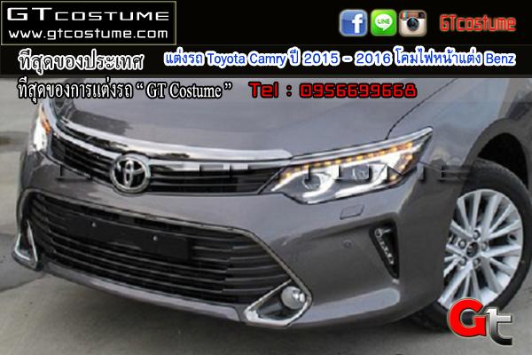 แต่งรถ Toyota Camry ปี 2015 - 2016 โคมไฟหน้าแต่ง Benz