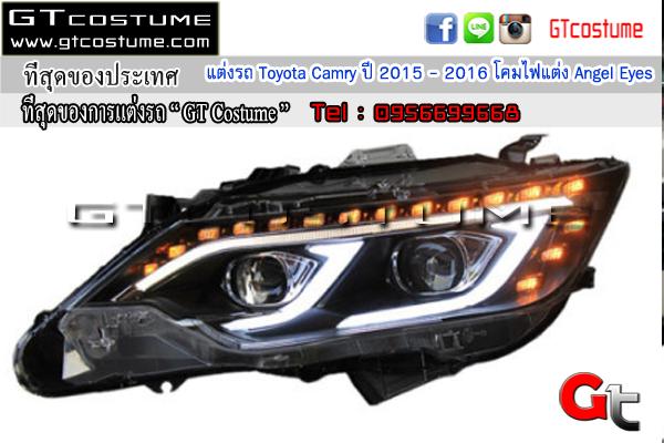 แต่งรถ Toyota Camry ปี 2015 - 2016 โคมไฟแต่ง Angel Eyes