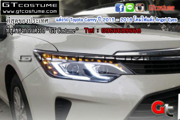 แต่งรถ Toyota Camry ปี 2015 – 2016 โคมไฟแต่ง Angel Eyes
