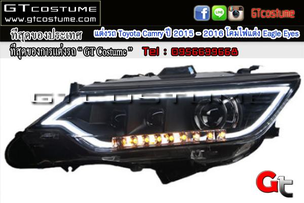 แต่งรถ Toyota Camry ปี 2015 - 2016 โคมไฟแต่ง Eagle Eyes