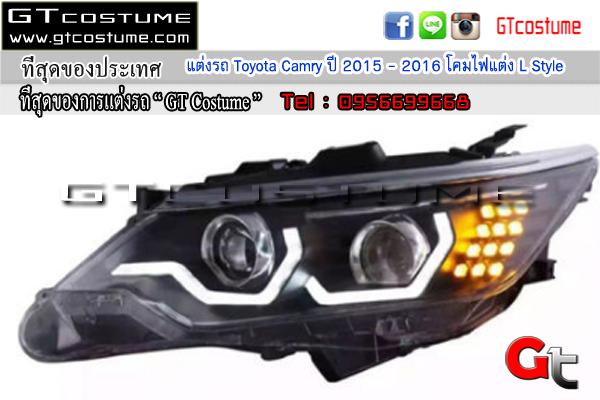แต่งรถ Toyota Camry ปี 2015 - 2016 โคมไฟแต่ง L Style