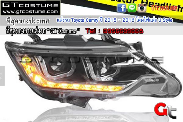 แต่งรถ Toyota Camry ปี 2015 - 2016 โคมไฟแต่ง U Style