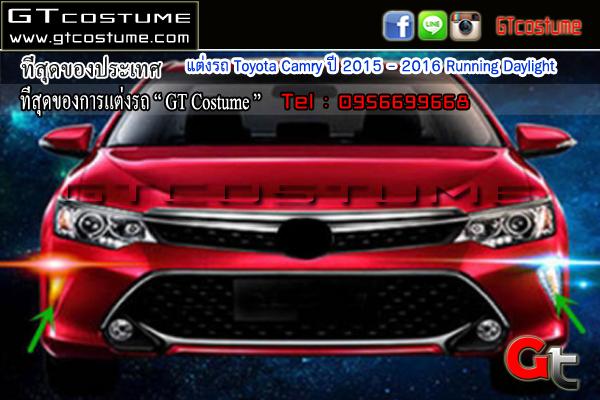 แต่งรถ Toyota Camry ปี 2015 - 2016 Running Daylight