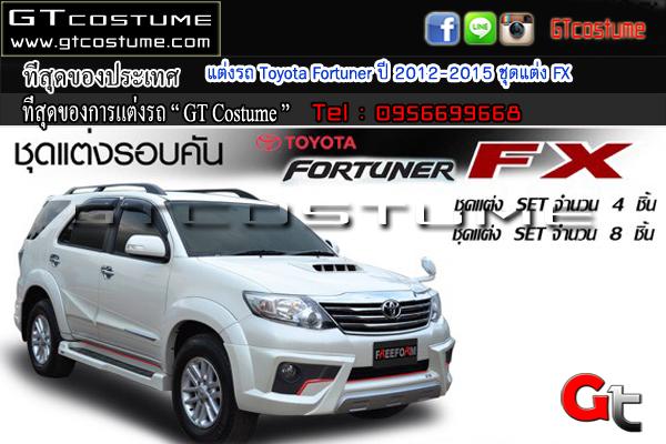 แต่งรถ Toyota Fortuner ปี 2012-2015 ชุดแต่ง FX