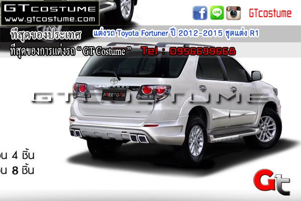 แต่งรถ Toyota Fortuner ปี 2012-2015 ชุดแต่ง R1