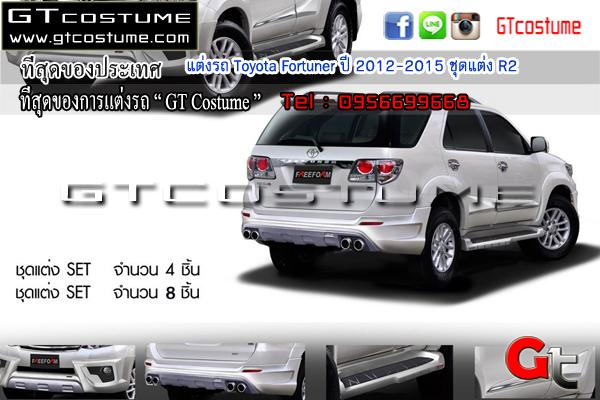 แต่งรถ Toyota Fortuner ปี 2012-2015 ชุดแต่ง R2