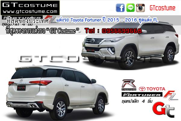 แต่งรถ Toyota Fortuner ปี 2015 - 2016 ชุดแต่ง FL