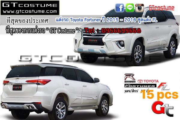 แต่งรถ Toyota Fortuner ปี 2015 – 2016 ชุดแต่ง FL