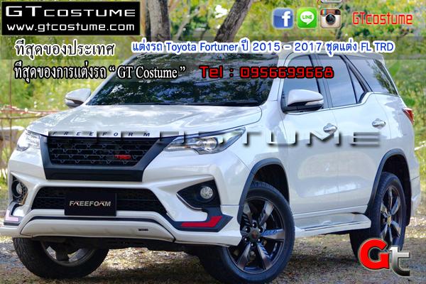 แต่งรถ Toyota Fortuner ปี 2015 - 2017 ชุดแต่ง FL TRD