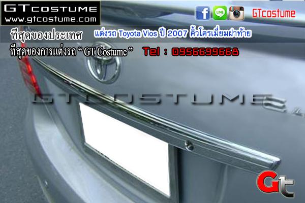 แต่งรถ Toyota Vios ปี 2007 คิ้วโครเมี่ยมฝาท้าย