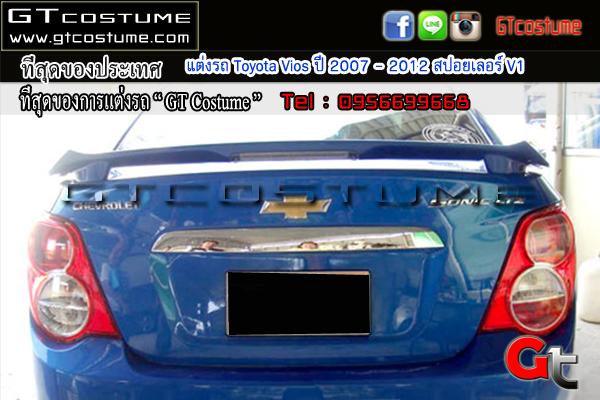 แต่งรถ Toyota Vios ปี 2007 - 2012 สปอยเลอร์ V1