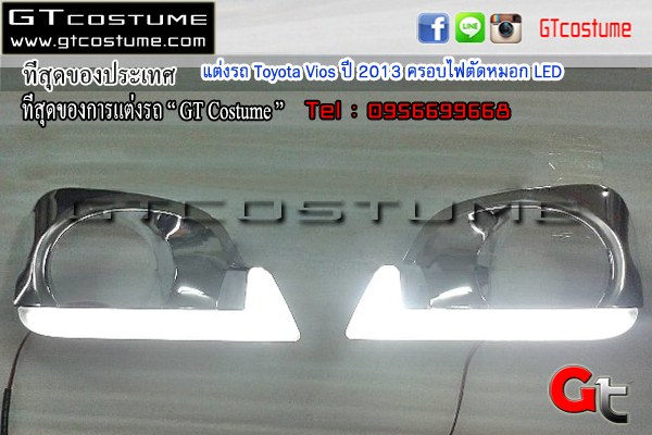 แต่งรถ Toyota Vios ปี 2013 ครอบไฟตัดหมอก LED