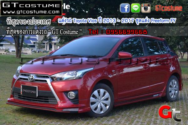 แต่งรถ Toyota Vios ปี 2013 – 2017 ชุดแต่ง Freeform