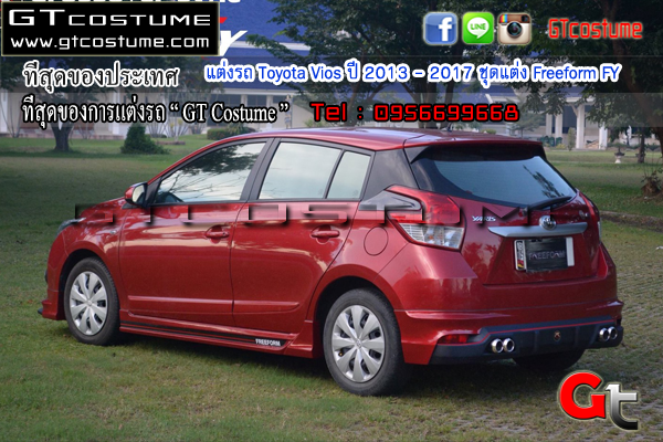แต่งรถ Toyota Vios ปี 2013 - 2017 ชุดแต่ง Freeform