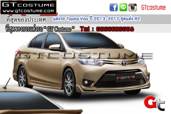 แต่งรถ Toyota Vios ปี 2013-2017 ชุดแต่ง R2