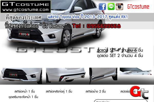 แต่งรถ Toyota Vios ปี 2013-2017 ชุดแต่ง RX1