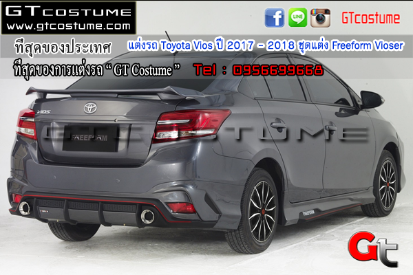 แต่งรถ Toyota Vios ปี 2017 - 2018 ชุดแต่ง Freeform Vioser