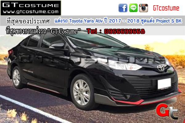 แต่งรถ Toyota Yaris Ativ ปี 2017 - 2018 ชุดแต่ง Project S BK