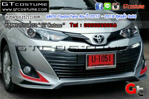 แต่งรถ Toyota Yaris Ativ ปี 2017 - 2018 ชุดแต่ง Solid