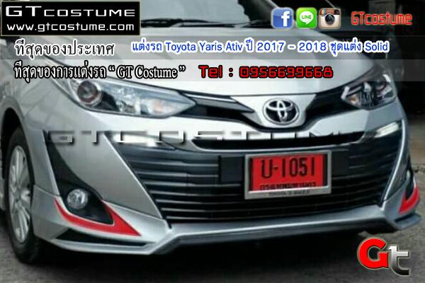 แต่งรถ Toyota Yaris Ativ ปี 2017 – 2018 ชุดแต่ง Solid