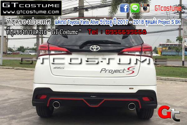 แต่งรถ Toyota Yaris Ative 5ประตู ปี 2017 - 2018 ชุดแต่ง Project S BK