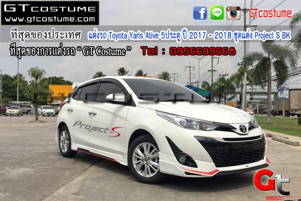 แต่งรถ Toyota Yaris Ative 5ประตู ปี 2017 – 2018 ชุดแต่ง Project S BK