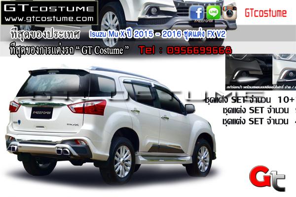 แต่งรถ Isuzu Mu X ปี 2015 - 2016 ชุดแต่ง FX V2