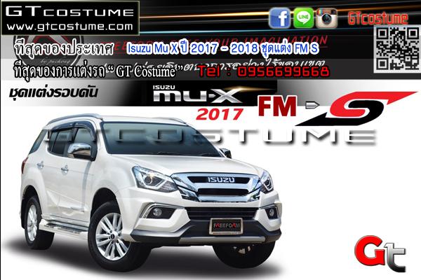 แต่งรถ Isuzu Mu X ปี 2017 – 2018 ชุดแต่ง FM S