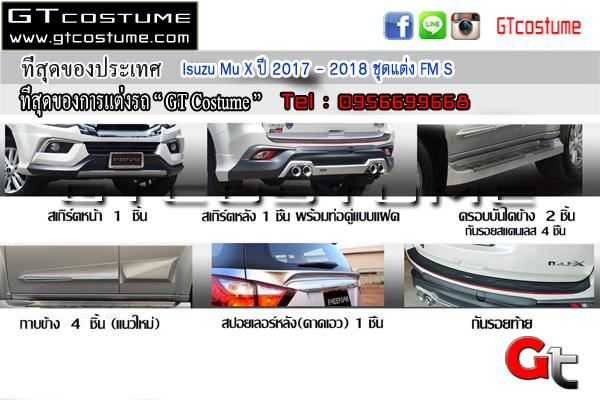 แต่งรถ Isuzu Mu X ปี 2017 - 2018 ชุดแต่ง FM S