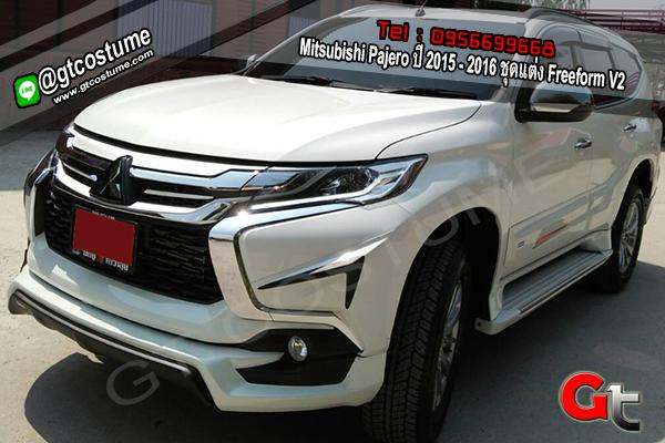 แต่งรถ Mitsubishi Pajero ปี 2015 – 2016 ชุดแต่ง Freeform V2
