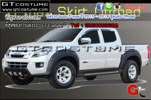 แต่งรถ Isuzu D max ปี 2015 - 2016 ชุดแต่ง Offroad โดย GT Costume