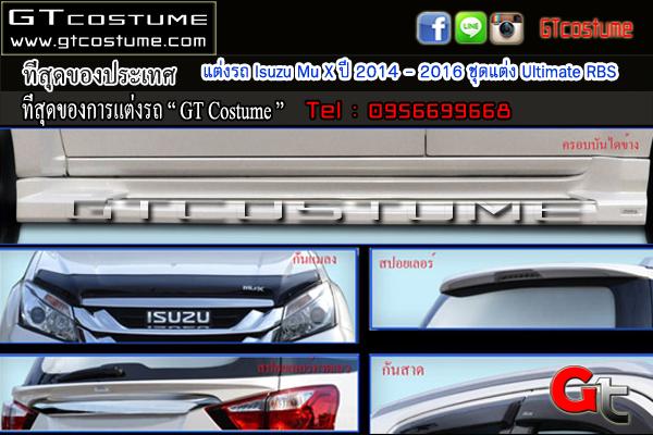 แต่งรถ Isuzu Mu X ปี 2014 - 2016 ชุดแต่ง Ultimate RBS