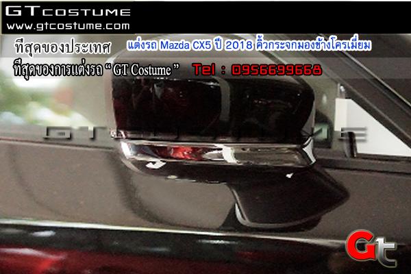 แต่งรถ Mazda CX5 ปี 2018 คิ้วกระจกมองข้างโครเมี่ยม