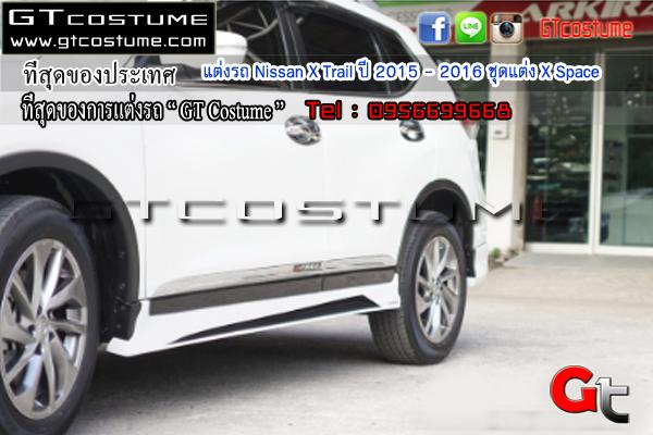 แต่งรถ Nissan X Trail ปี 2015 - 2016 ชุดแต่ง X Space
