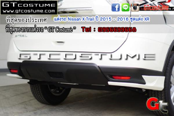 แต่งรถ Nissan X Trail ปี 2015 - 2016 ชุดแต่ง XR