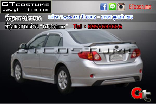 แต่งรถ Toyota Altis ปี 2002 - 2005 ชุดแต่ง RBS