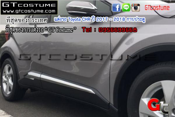 แต่งรถ Toyota CHR ปี 2017 - 2018 กาบประตู