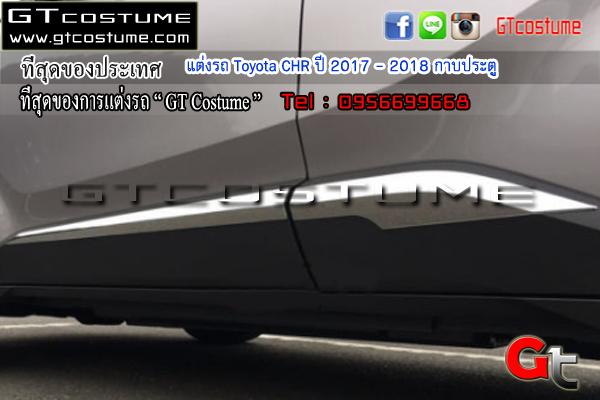 แต่งรถ Toyota CHR ปี 2017 – 2018 กาบประตู