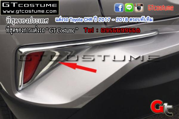 แต่งรถ Toyota CHR ปี 2017 – 2018 ครอบทับทิม