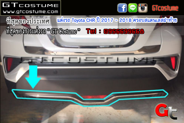 แต่งรถ Toyota CHR ปี 2017 - 2018 ครอบสแตนเลสฝาท้าย