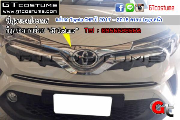 แต่งรถ Toyota CHR ปี 2017 - 2018 ครอบ Logo หน้า
