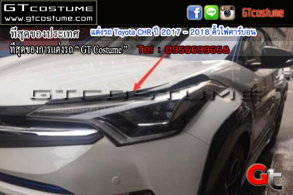 แต่งรถ Toyota CHR ปี 2017 - 2018 คิ้วไฟคาร์บอน