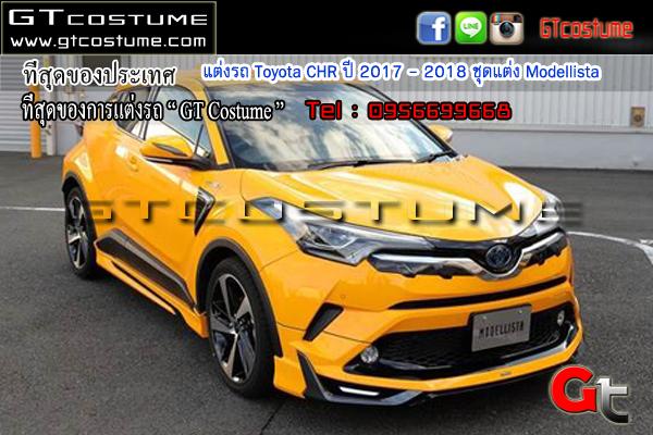 แต่งรถ Toyota CHR ปี 2017 – 2018 ชุดแต่ง Modellista