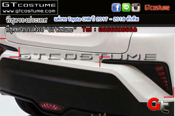แต่งรถ Toyota CHR ปี 2017 - 2018 ทับทิม