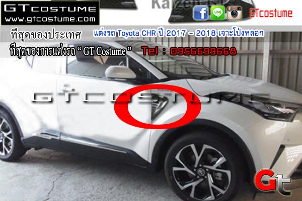 แต่งรถ Toyota CHR ปี 2017 - 2018 เจาะโป่งหลอก