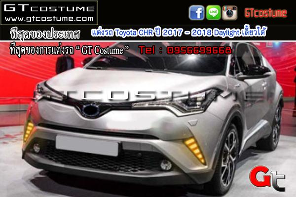 แต่งรถ Toyota CHR ปี 2017-2018 Daylight เลี้ยวได้