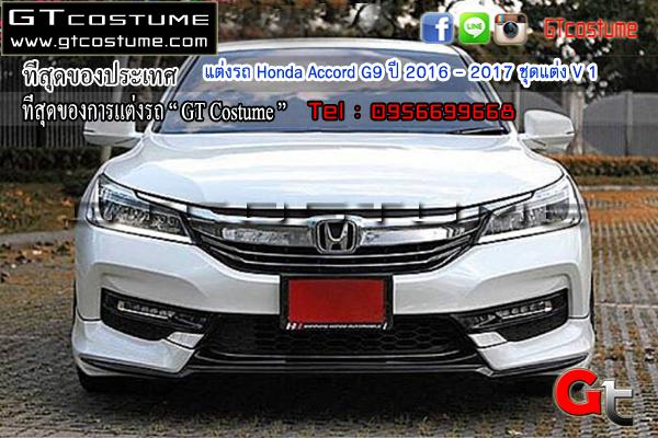 แต่งรถ Honda Accord G9 ปี 2016 - 2017 ชุดแต่ง V 1