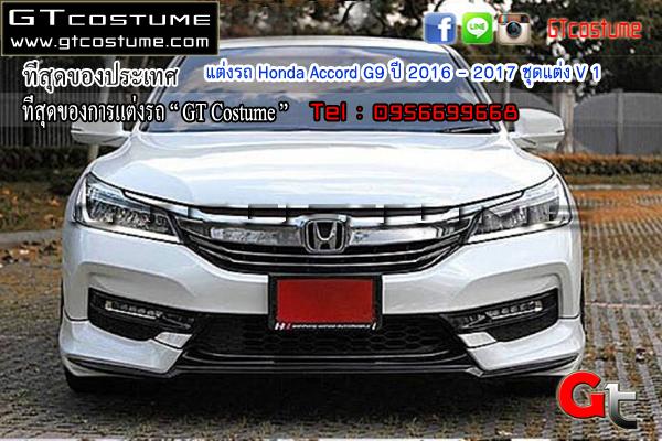 แต่งรถ Honda Accord G9 ปี 2016 - 2017 ชุดแต่ง V1